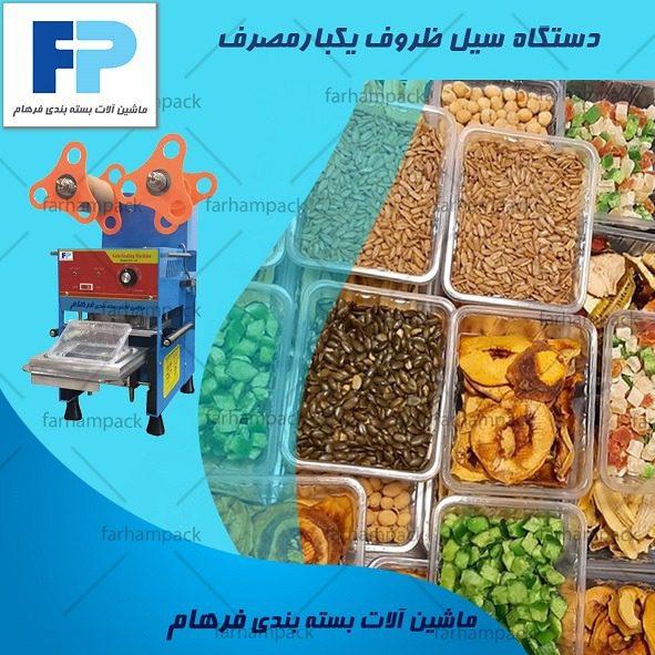 بسته بندی آجیل و خشکبار